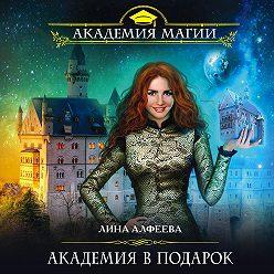 Лина Алфеева - Академия вподарок