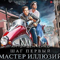 Антон Демченко - Шаг первый. Мастер иллюзий