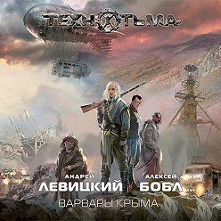 Андрей Левицкий - Варвары Крыма