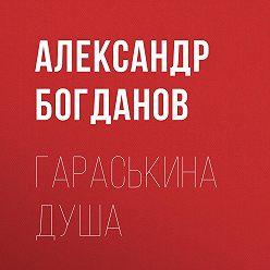 Александр Богданов - Гараськина душа
