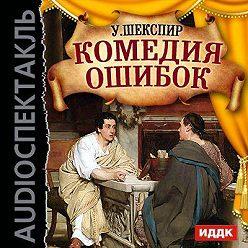 Уильям Шекспир - Комедия ошибок (спектакль)