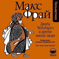 Макс Фрай - История 2-я. Джуба Чебобарго и другие милые люди