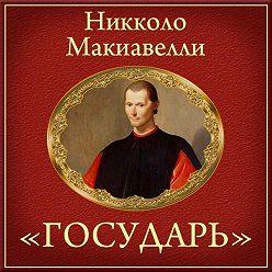 Никколо Макиавелли - Государь (краткое изложение)