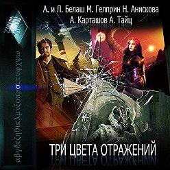 Александр Белаш - Три цвета отражений
