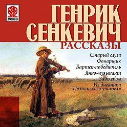 Генрик Сенкевич - Рассказы