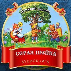 Дмитрий Мамин-Сибиряк - Серая шейка