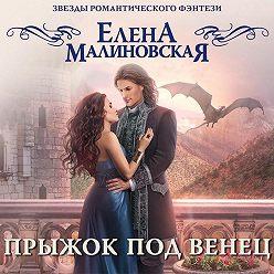 Елена Малиновская - Прыжок под венец