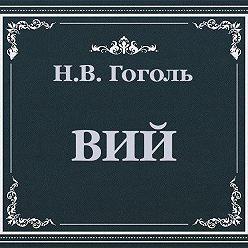 Nikolai Gogol - Вий