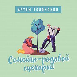 Артем Толоконин - Семейно-родовой сценарий