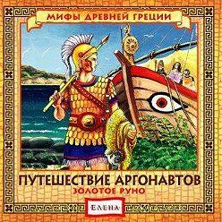 Неустановленный автор - Путешествие аргонавтов. Золотое руно