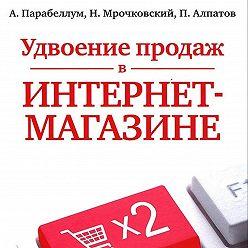 Николай Мрочковский - Удвоение продаж в интернет-магазине