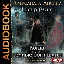 Александра Лисина - Когда темные боги шутят