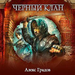 Анна Гурова - Черный клан
