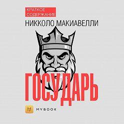 Алёна Черных - Краткое содержание «Государь»