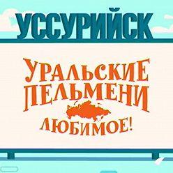 Творческий коллектив Уральские Пельмени - Уральские пельмени. Любимое. Усурийск