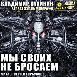 Владимир Сухинин - Мы своих не бросаем