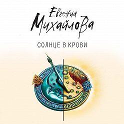 Евгения Михайлова - Солнце в крови