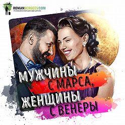 Роман Сергеев - Мужчины с Марса, женщины с Венеры. Джон Грэй. Обзор