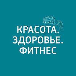 Маргарита Митрофанова - Очищение кожи (Часть 2)