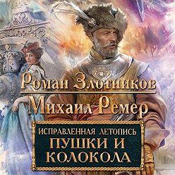 Роман Злотников - Пушки и колокола