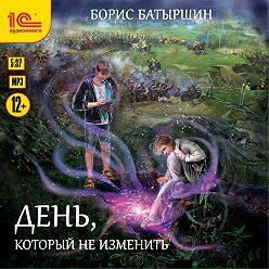 Борис Батыршин - День, который не изменить