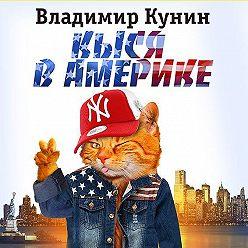 Владимир Кунин - Кыся-3: Кыся в Америке