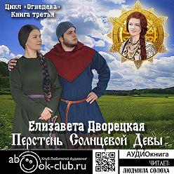 Елизавета Дворецкая - Перстень Солнцевой Девы