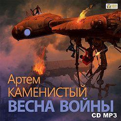 Артем Каменистый - Весна войны