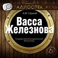 Максим Горький - Васса Железнова (спектакль)