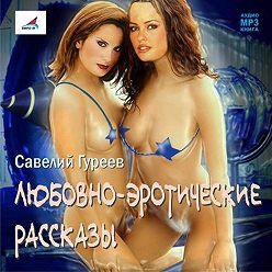 Савелий Гуреев - Любовно-эротические рассказы