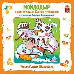 Корней Чуковский - Мойдодыр и другие сказки Корнея Чуковского