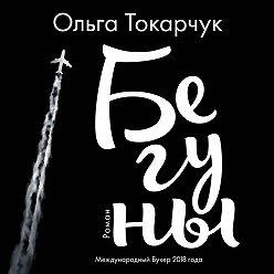 Ольга Токарчук - Бегуны