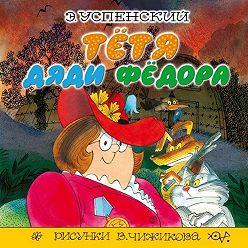Эдуард Успенский - Тётя дяди Фёдора