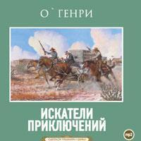 О. Генри - Искатели приключений