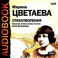 Марина Цветаева - Стихотворения. Читает Анна Большова