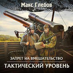 Макс Глебов - Тактический уровень