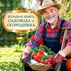 Анатолий Миронов - Большая книга садовода и огородника