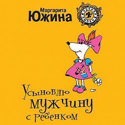 Маргарита Южина - Усыновлю мужчину с ребенком