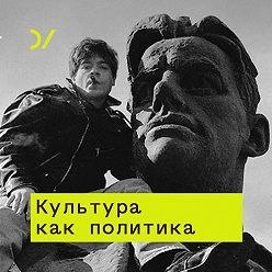 М. Гельман - Искусство и рынок, культурная политика и художественная провокация