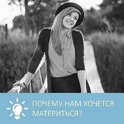 Петровна - Почему нам хочется материться