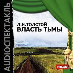 Лев Толстой - Власть тьмы (спектакль)