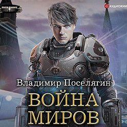 Владимир Поселягин - Война миров