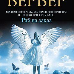 Бернар Вербер - Рай на заказ
