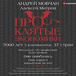 Андрей Мовчан - Проклятые экономики