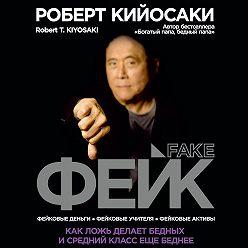 Роберт Кийосаки - Фейк
