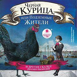 Алексей Толстой - Черная курица, или Подземные жители