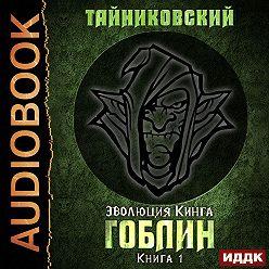 Тайниковский - Гоблин