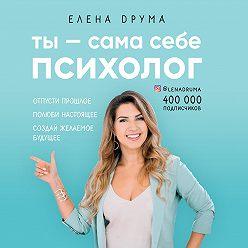 Елена Друма - Ты – сама себе психолог
