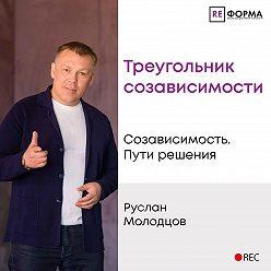 Руслан Молодцов - Треугольник созависимости