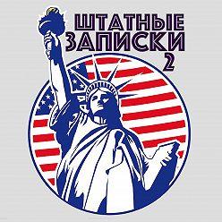 Илья Либман - Музыкальные (и не только) новости из США